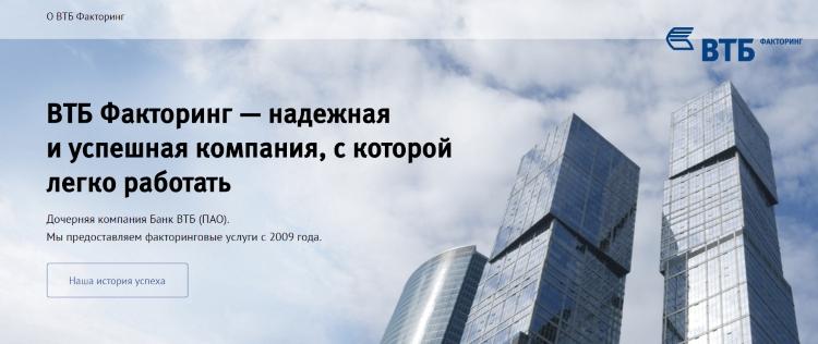 ВТБ факторинг В России