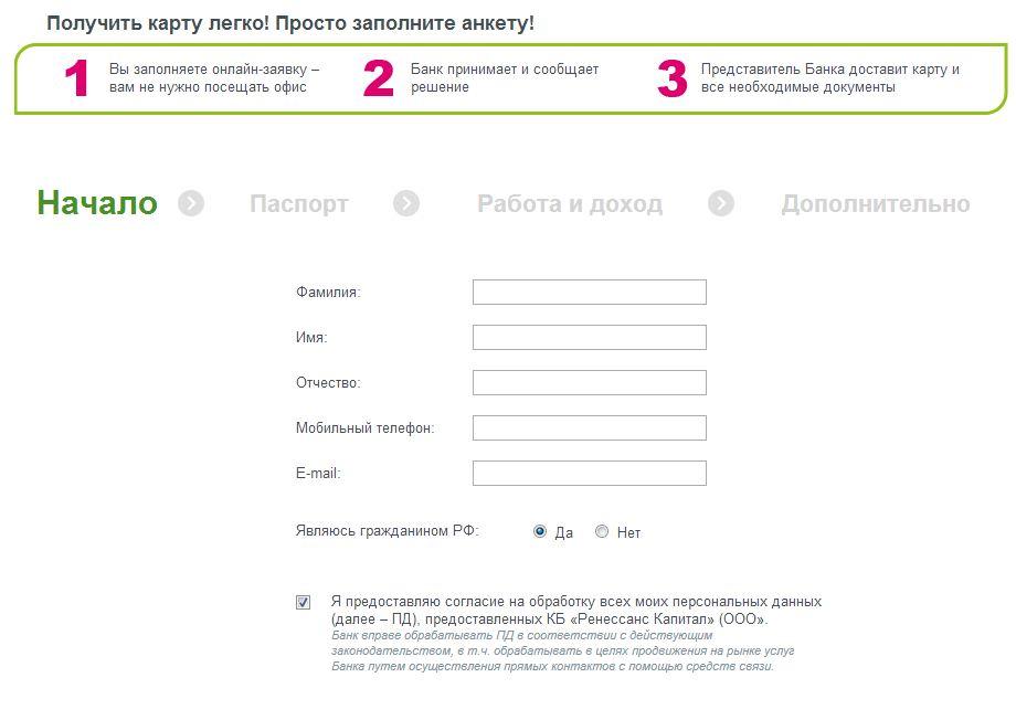 Онлайн заявки на кредиты карты можно получить кредит если ты декрете