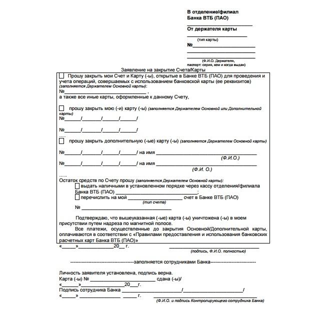 Заявка на закрытие счета или карты ВТБ