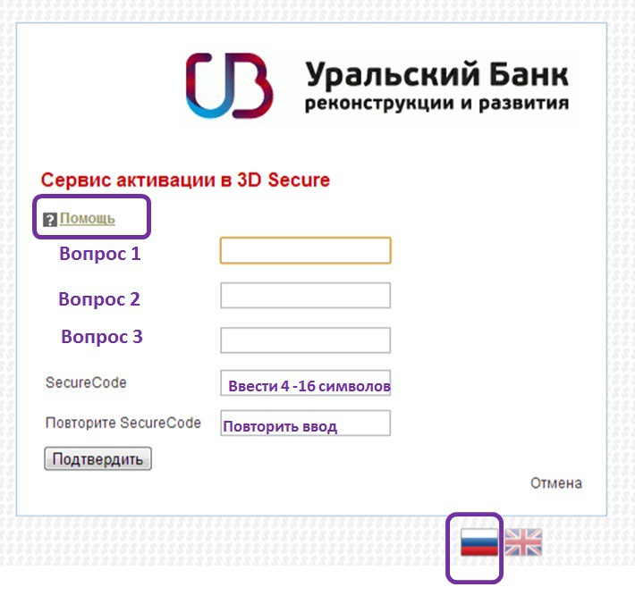 Активация 3d-secure