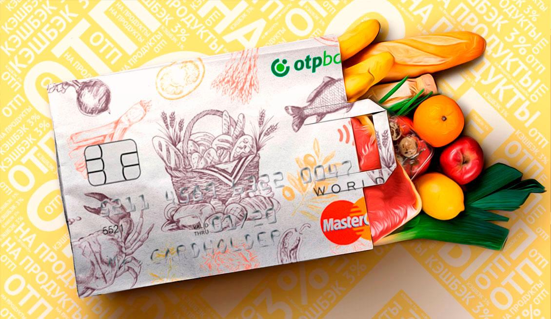 отп банк отзывы кредитной карты