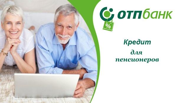 Кредит пенсионерам ОТП банка