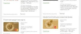Кредитные карты ОТП банка