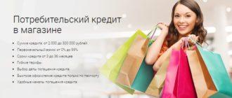 Кредиты в магазинах от ОТП банка