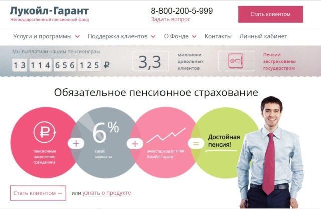 НПФ«Лукойл-Гарант»