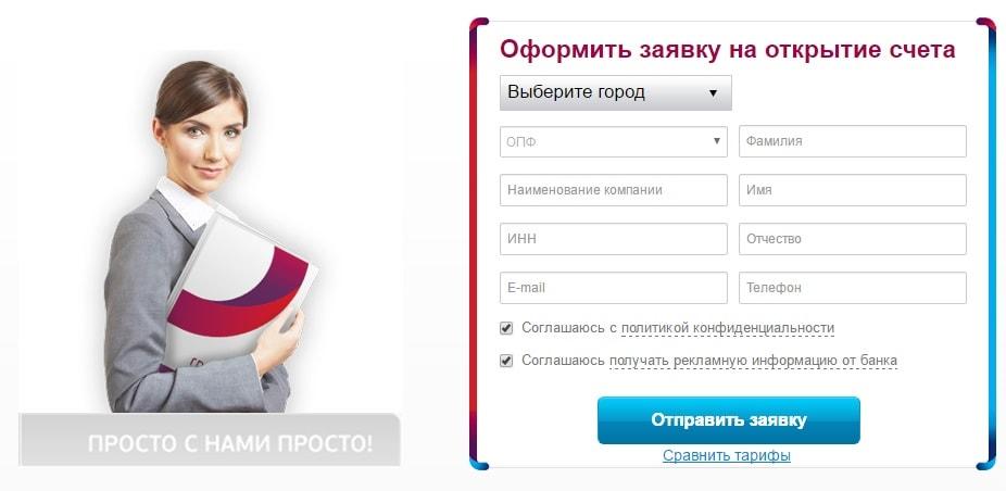 Заявка на расчетный счет УБРиР онлайн