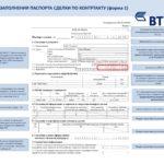Пример заполнения паспорта сделки по контракту