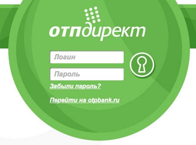 Сервис ОТП директ вход