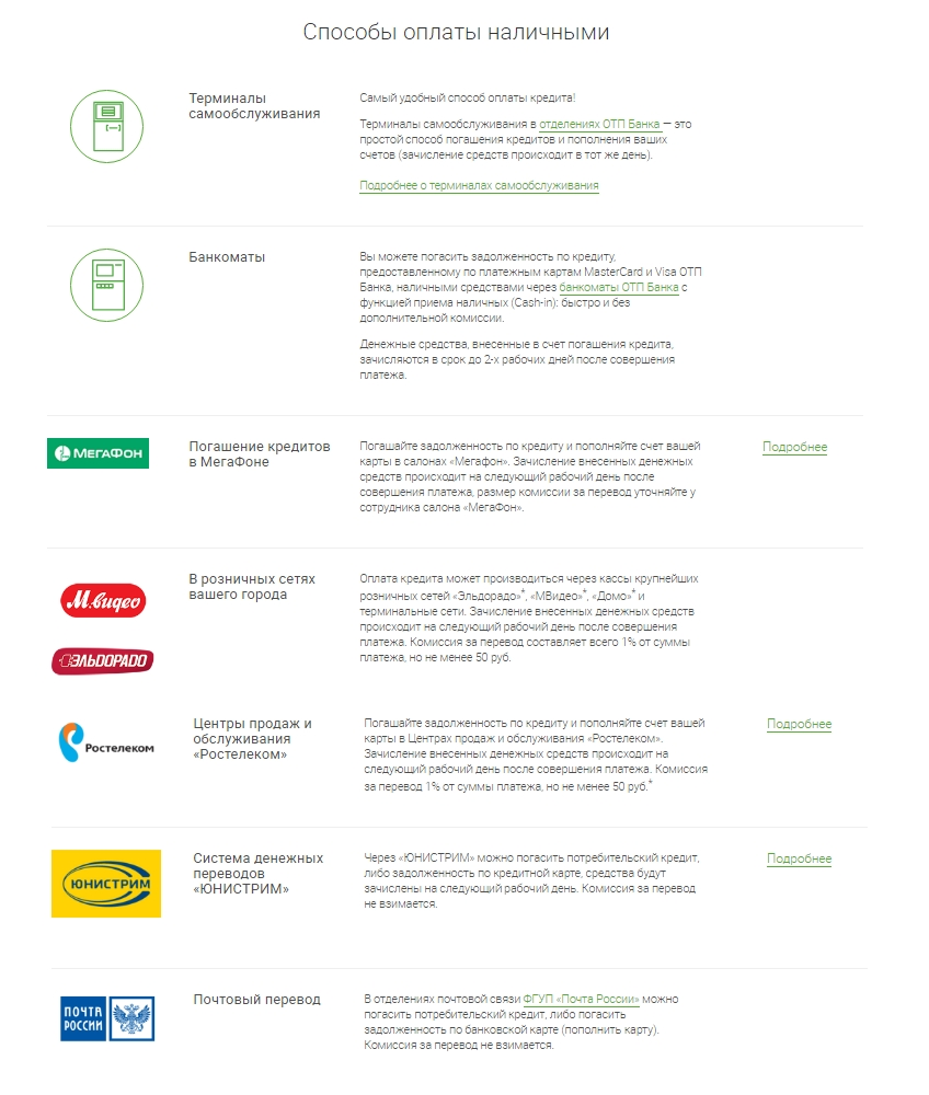 Отп банк кредитная карта онлайн банк