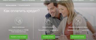Способы погашение кредита в ОТП бпнке