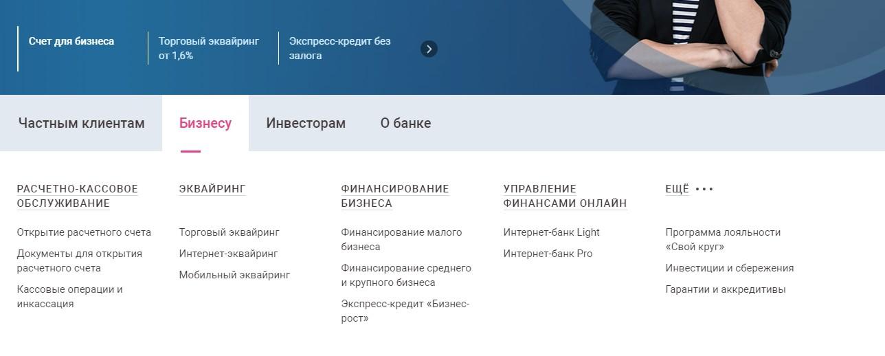 Услуги для бизнеса УБРиР