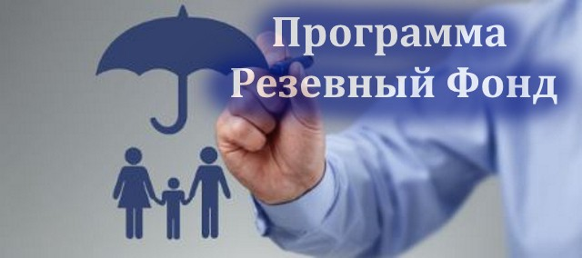 Программа ВТБ резервный фонд