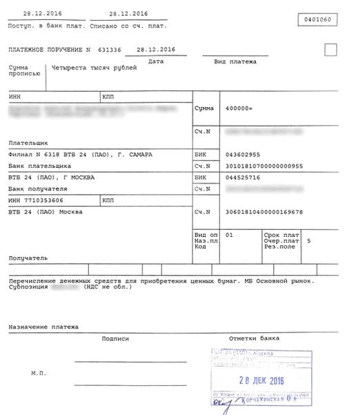 исполнение платежного поручения клиента кредитной организацией