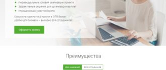 Зарплатный проект ОТП банка
