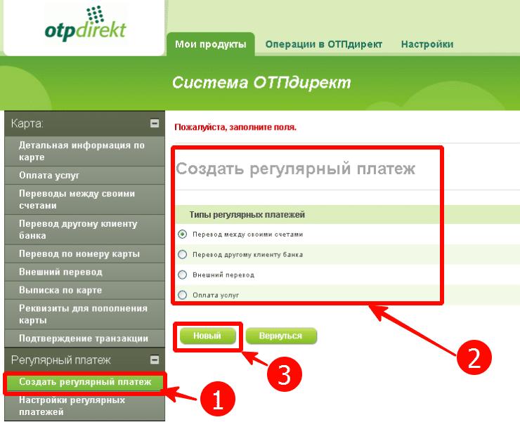 отп банк бизнес онлайн