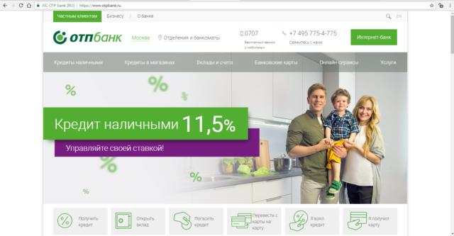 Сайт ОПТ банка