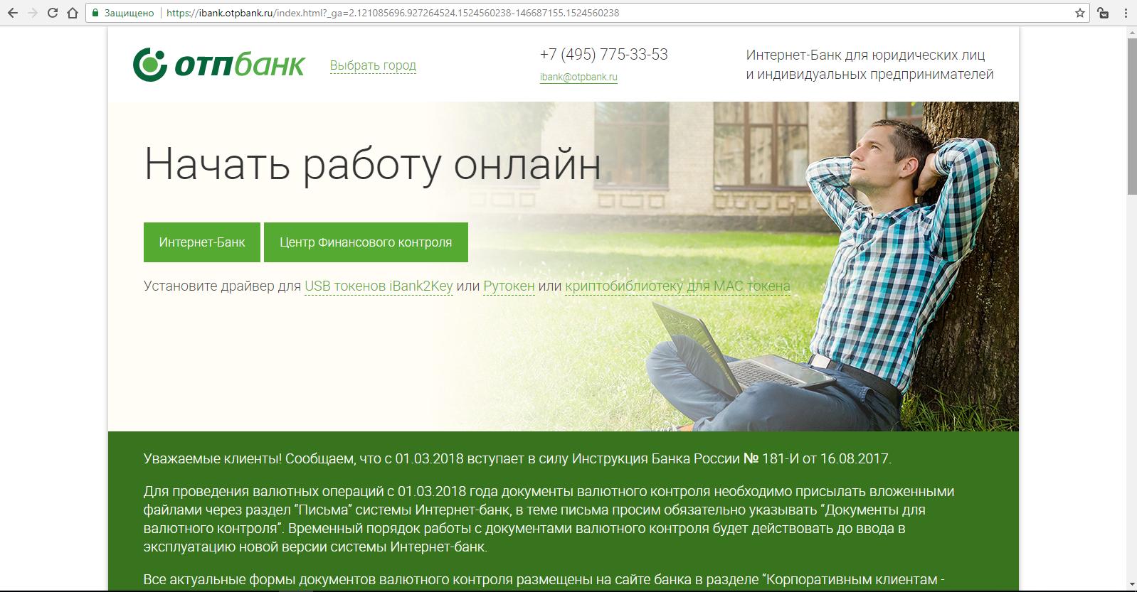 Начать работу Онлайн