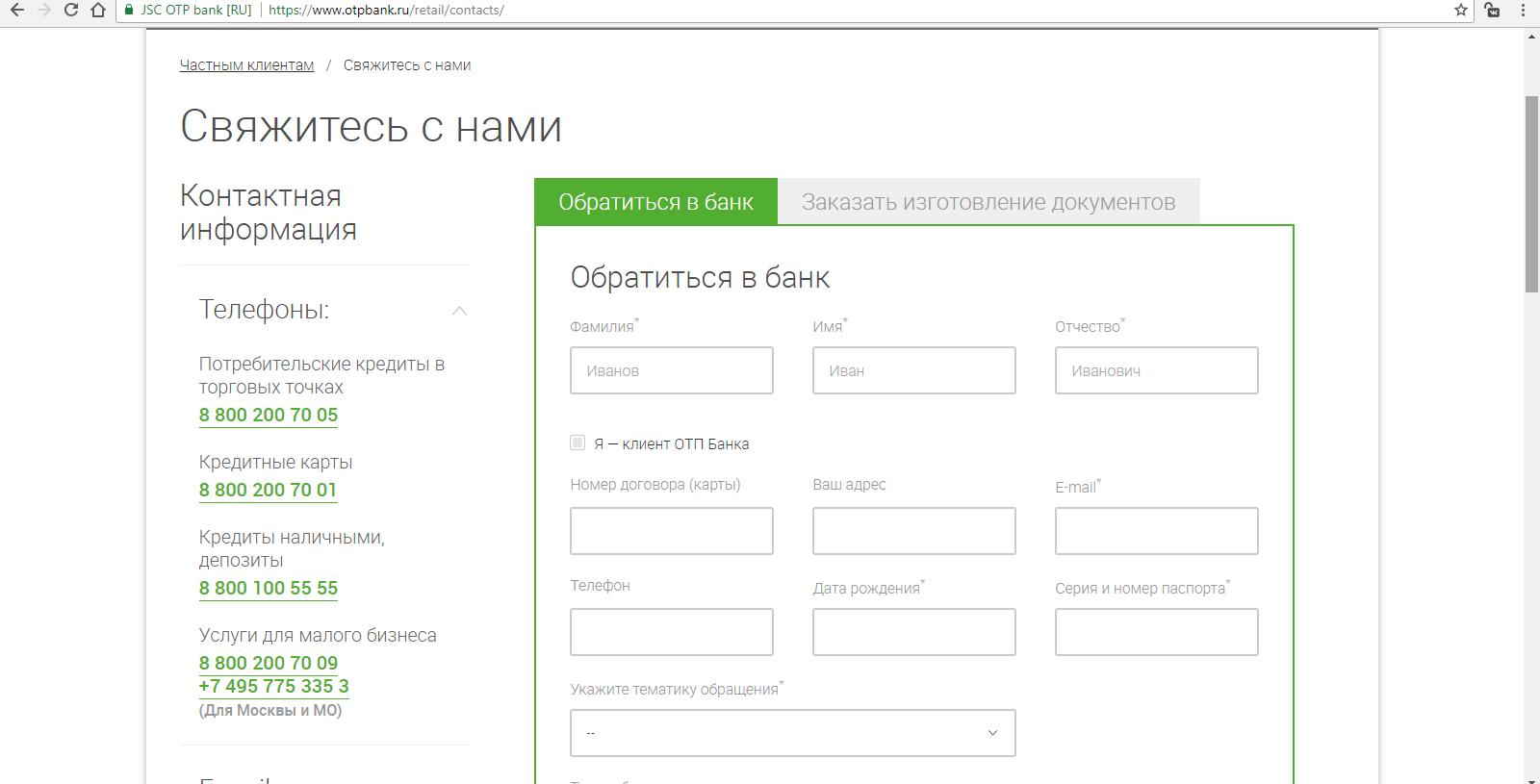 Spravka otpbank ru задать вопрос интернет магазин sidex отзывы