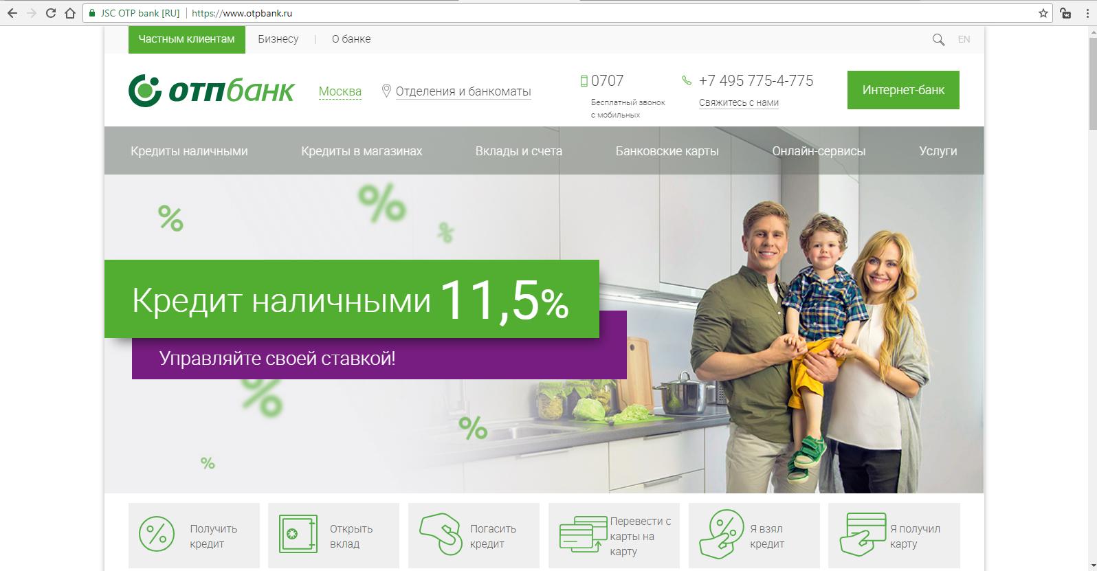 Сайт ОТП банка