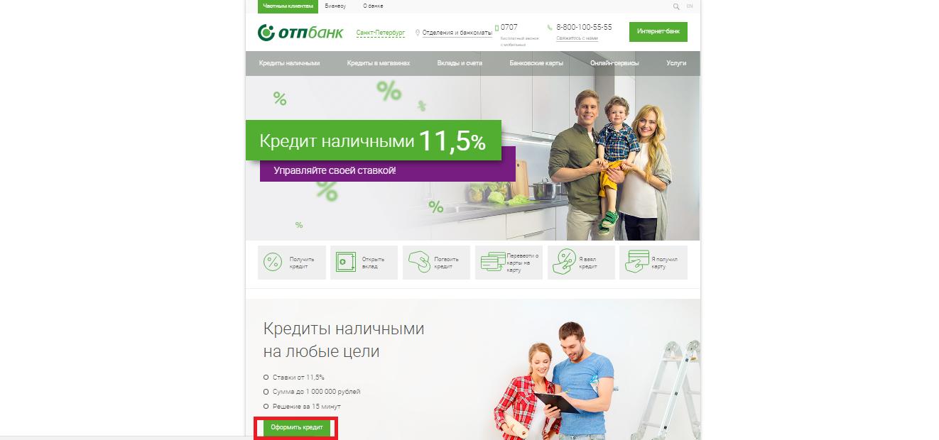 Онлайн заявка на кредит в отп