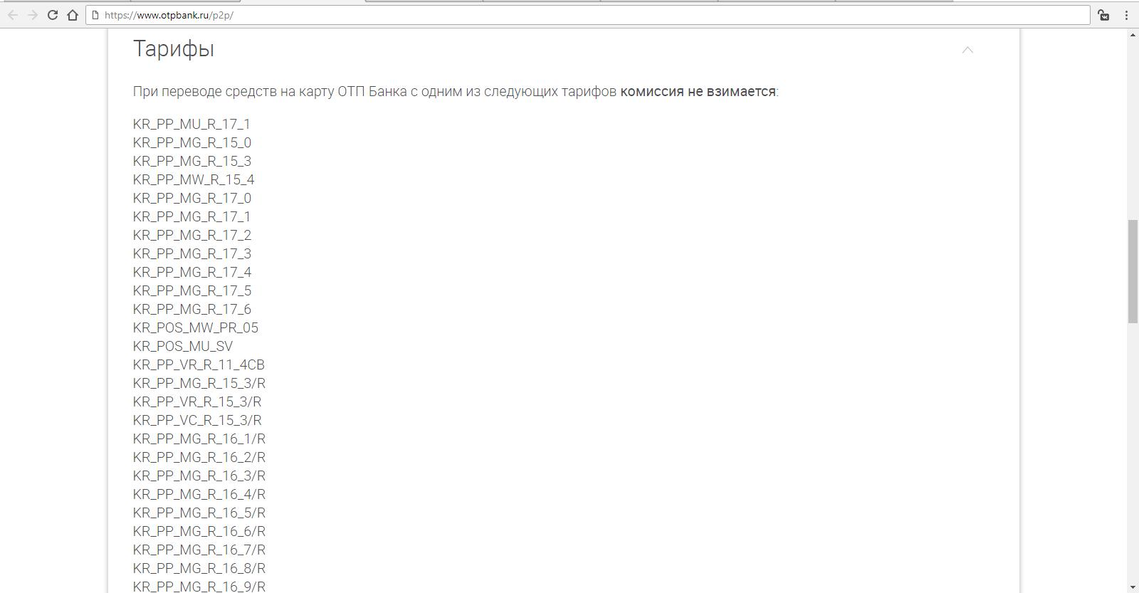 Скрин списка тарифов