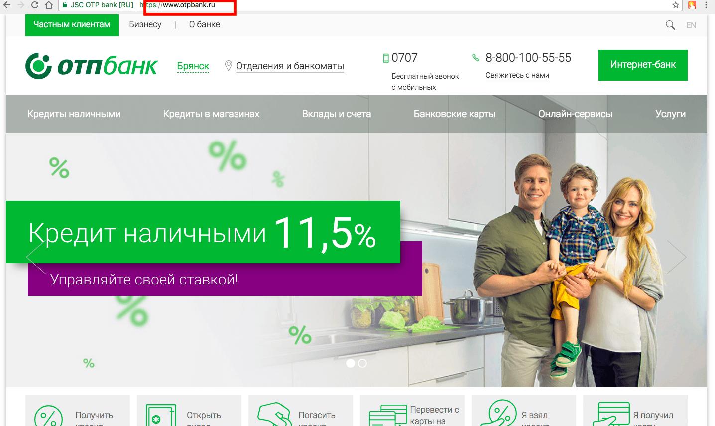 отп банк взять кредит наличными рассчитать можно ли рекламировать кредиты вконтакте