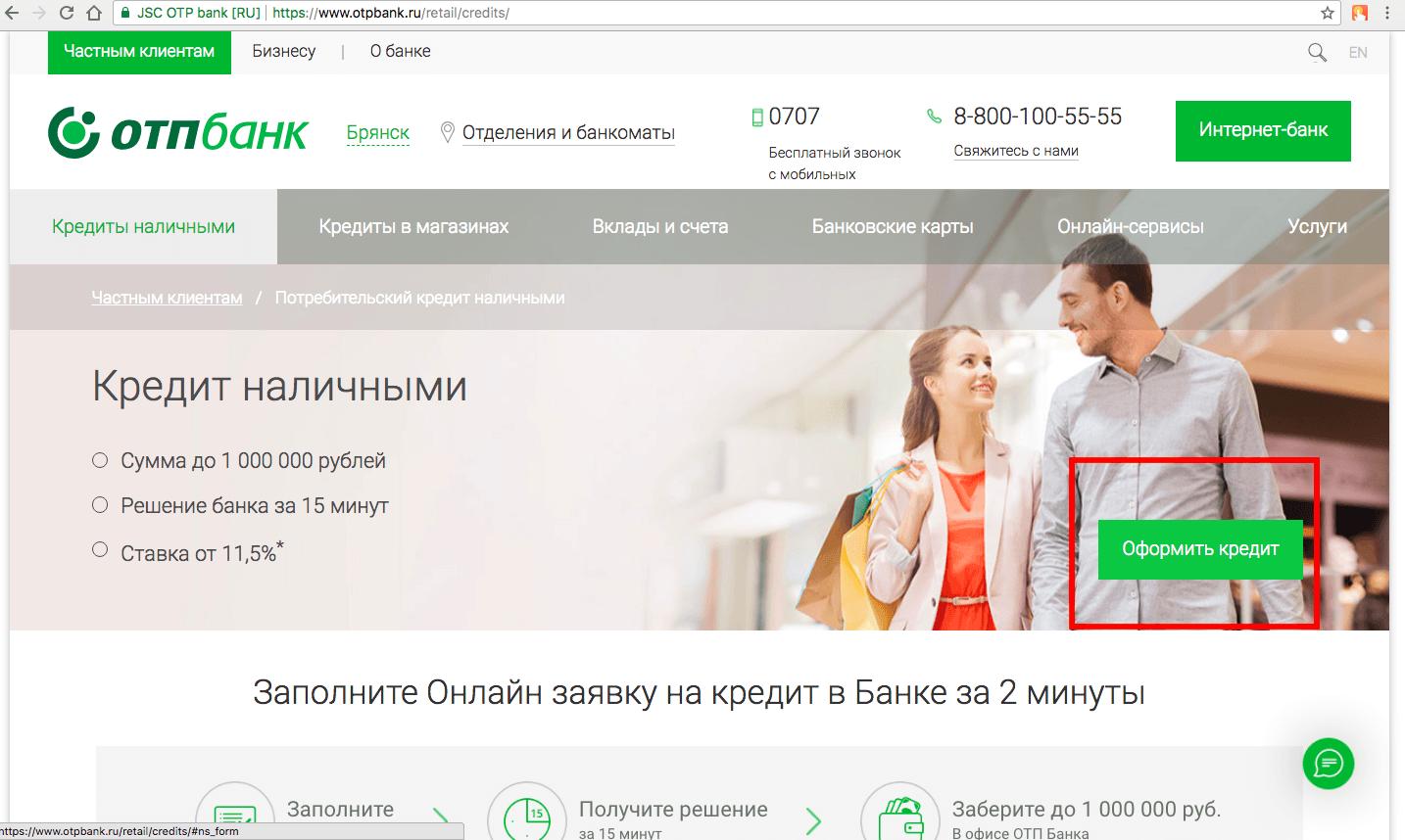 Как проверить остаток по кредиту в ОТП банке