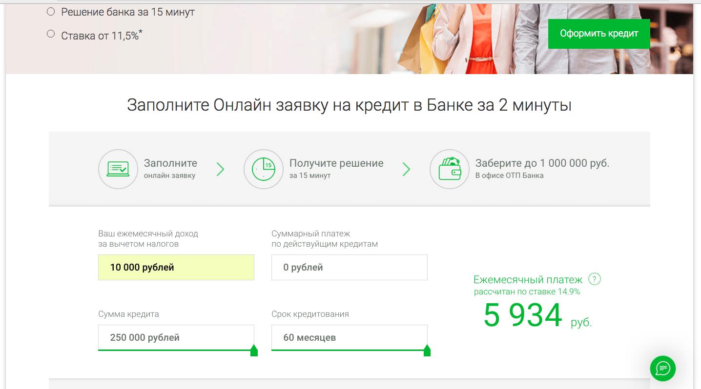 отп банк заявка на кредит онлайн калькулятор