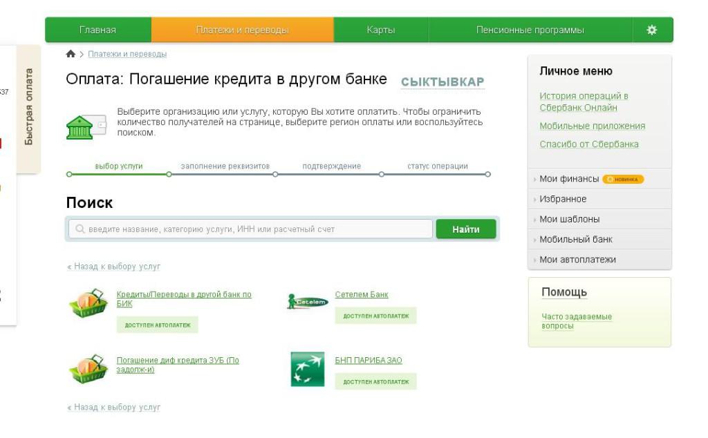Выбор услуги оплаты кредита на сайте Сбербанка