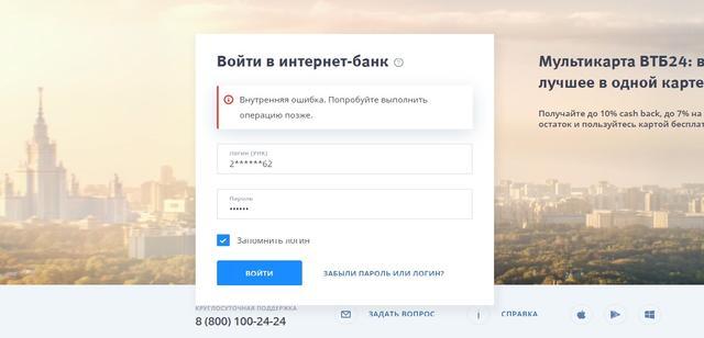 Ошибка входа в интернет банк