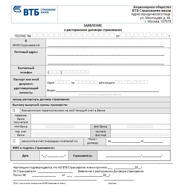 Заявление о расторжении договора страхования ВТБ