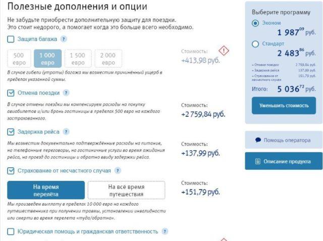 Калькулятор страхования ВТБ