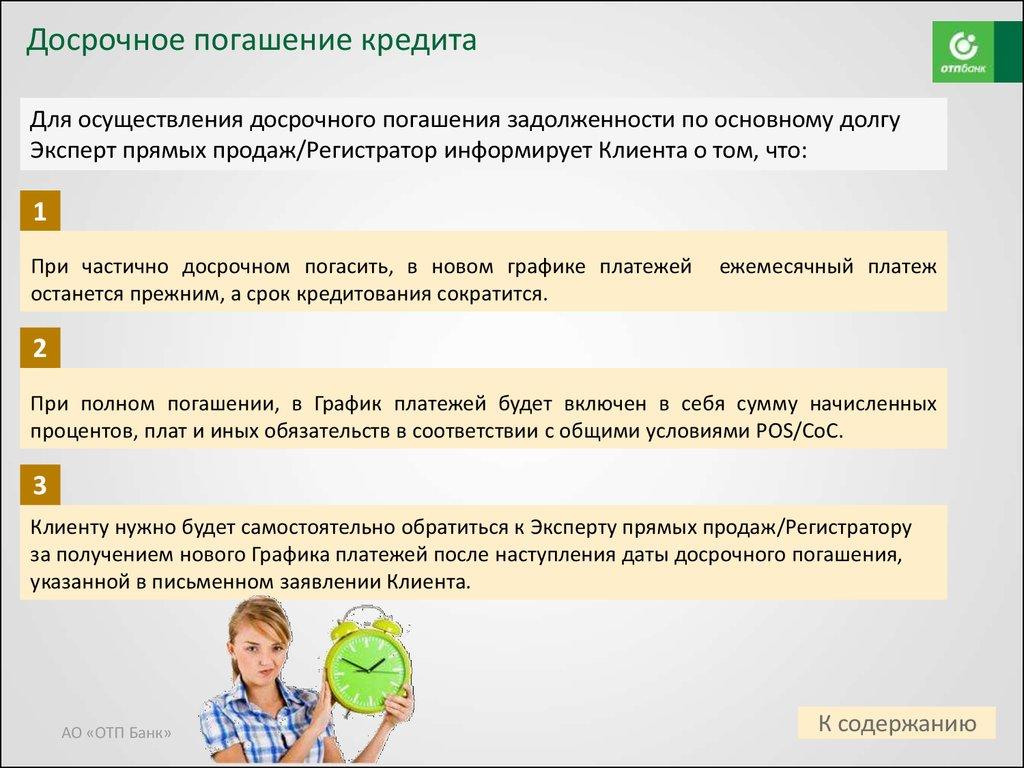 Московский кредитный банк курс валют на завтра