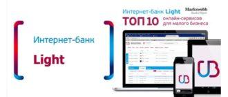 Интернет банк лайт УБРиР