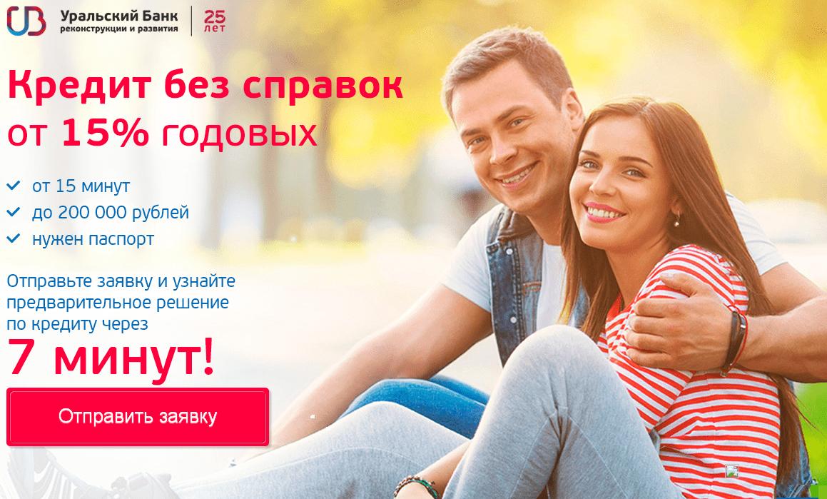 Кредит минутное дело УБРиР