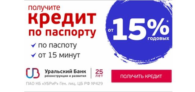 Кредит наличными УБРиР