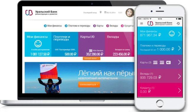Мобильный банкУБРиР