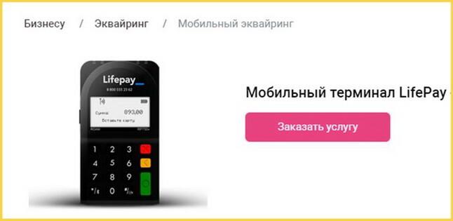 Мобильный терминал УБРиР LifePay