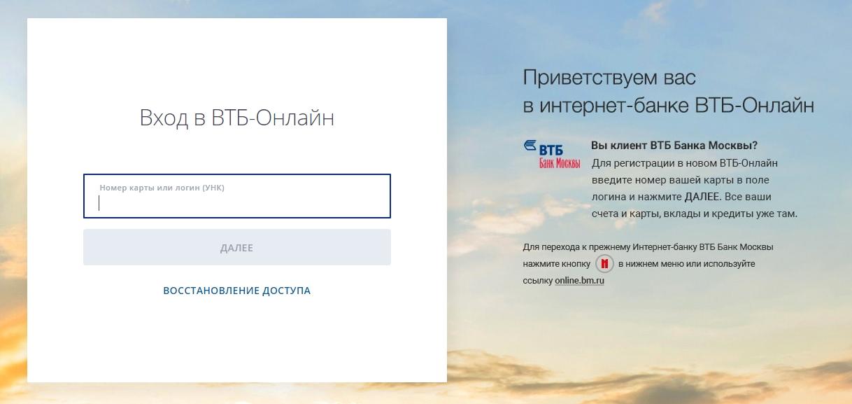 Оплата штрафов ВТБ через личный кабинет