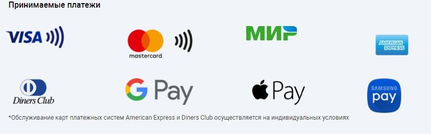 Принимаемые платежные системы