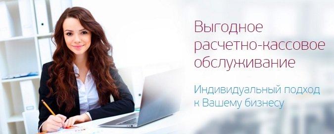 Расчетный счет УБРиР