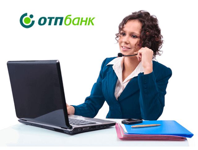 Отп банк задолженность по кредиту