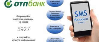 СМС банк ОТП банка