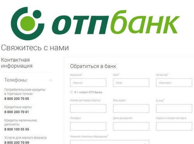 Обратная связь в ОТП банке