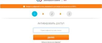 Активация доступа УБРиР про