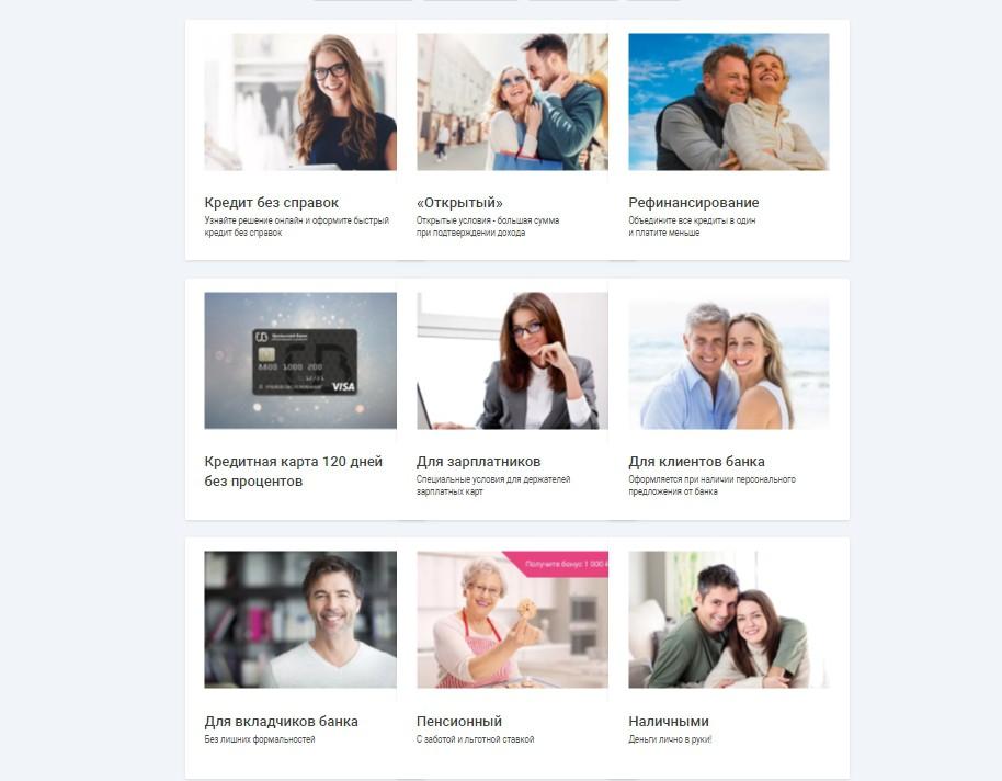 Убрир онлайн заявка на кредит наличными оформить онлайн заявку