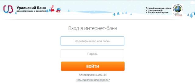 Вход в интернет банк УБРиР