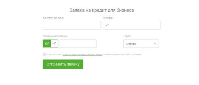Заявка на кредит для бизнеса