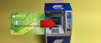 Баланс карты Сбербанка через терминал ВТБ