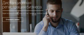 Дистанционная регистрация бизнеса в УБРиР